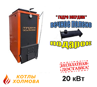 """Котел Холмова """" Магнум"""" 20 кВт"""