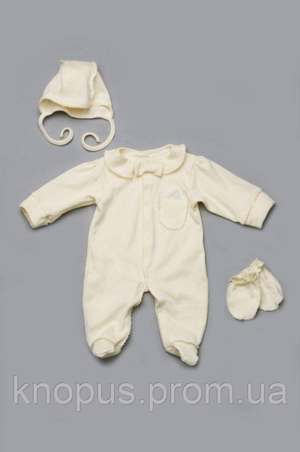 Комплект на выписку для новорожденного мальчика  (молочный), Модный карапуз