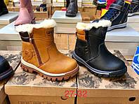 Детские зимние ботинки для мальчиков Размеры 27-32