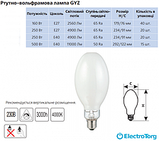 Лампа DELUX ртутно-вольфрамовая GYZ 160 Вт