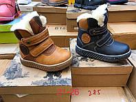 Детские зимние ботинки для мальчиков Размеры 21-26