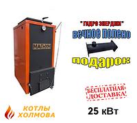 """Котел Холмова """" Магнум"""" 25 кВт"""