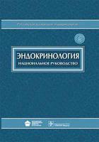 Под ред. Дедова И.И., Мельниченко Г.А. Эндокринология. Национальное руководство