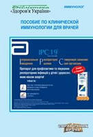 Казмирчук В.Е., Мальцев Д.В. Пособие по клинической иммунологии для врачей