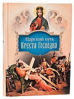 Царский путь Креста Господня, вводящий в Жизнь Вечную (Свят. Иоанн Максимович)