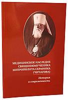 Медицинское наследие священномученика митрополита Серафима (Чичагова). История и современность