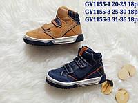Детские ботинки кеды на меху для мальчиков Размеры 25-30