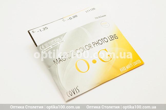 Фотохромная лінза для водіння Covis 1.56 Magic 2 Grey Orange. Від жовтого до сірого
