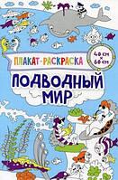 Плакат-раскраска. Подводный мир