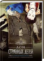 Ренсом Риггз, К. Джин: Дом странных детей. Графический роман