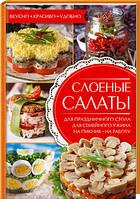 А. Черкашина: Слоеные салаты. Для праздничного стола, для семейного ужина, на пикник, на работу