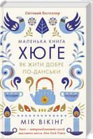 Мік Вікінг: Маленька книга хюґе. Як жити добре по-данськи