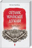 Віктор Горобець: Світанок української держави раннього Нового часу. Влада, соціум, люди, порядки, традиції