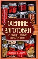 Осенние заготовки из овощей грибов фруктов ягод и рецепты с ними