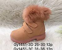Зимние детские ботинки с натуральным мехом для девочек Размеры 31-36
