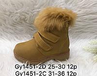 Зимние детские ботинки с натуральным мехом для девочек Размеры 25-30
