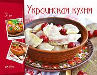 Украинская кухня. Готовим вкусно