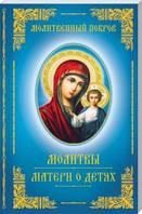 Молитвенный покров. Молитвы матери о детях