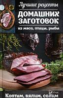 Лучшие рецепты домашних заготовок из мяса птицы рыбы Коптим вялим солим