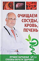 Очищаем сосуды, кровь, печень. Лучшие народные способы обрести здоровье