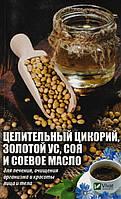 Целительный цикорий золотой ус соя и соевое масло для лечения очищения организма и красоты лица и т