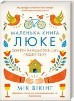 Мік Вікінг: Маленька книга люке. Секрети найщасливіших людей світу