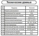 Терморегулятор Terneo Rol, фото 3