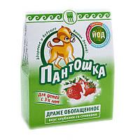 Драже Пантошка-Йод 80 г (является источником йода, пантогематогена) витамины для детей