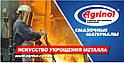 Агринол масло редукторное ИТД-460 - (20 л), фото 5