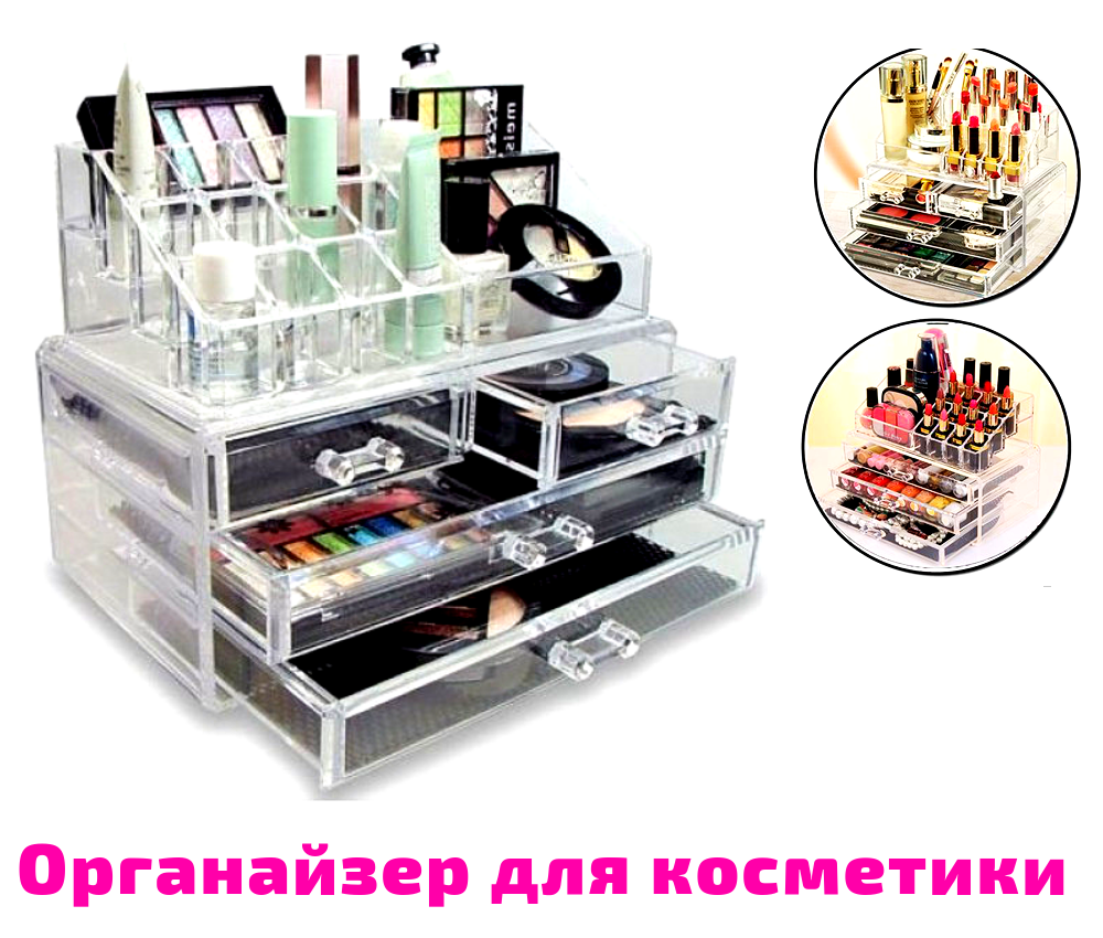 Бокс органайзер для косметики Cosmetic storage box Прозрачный