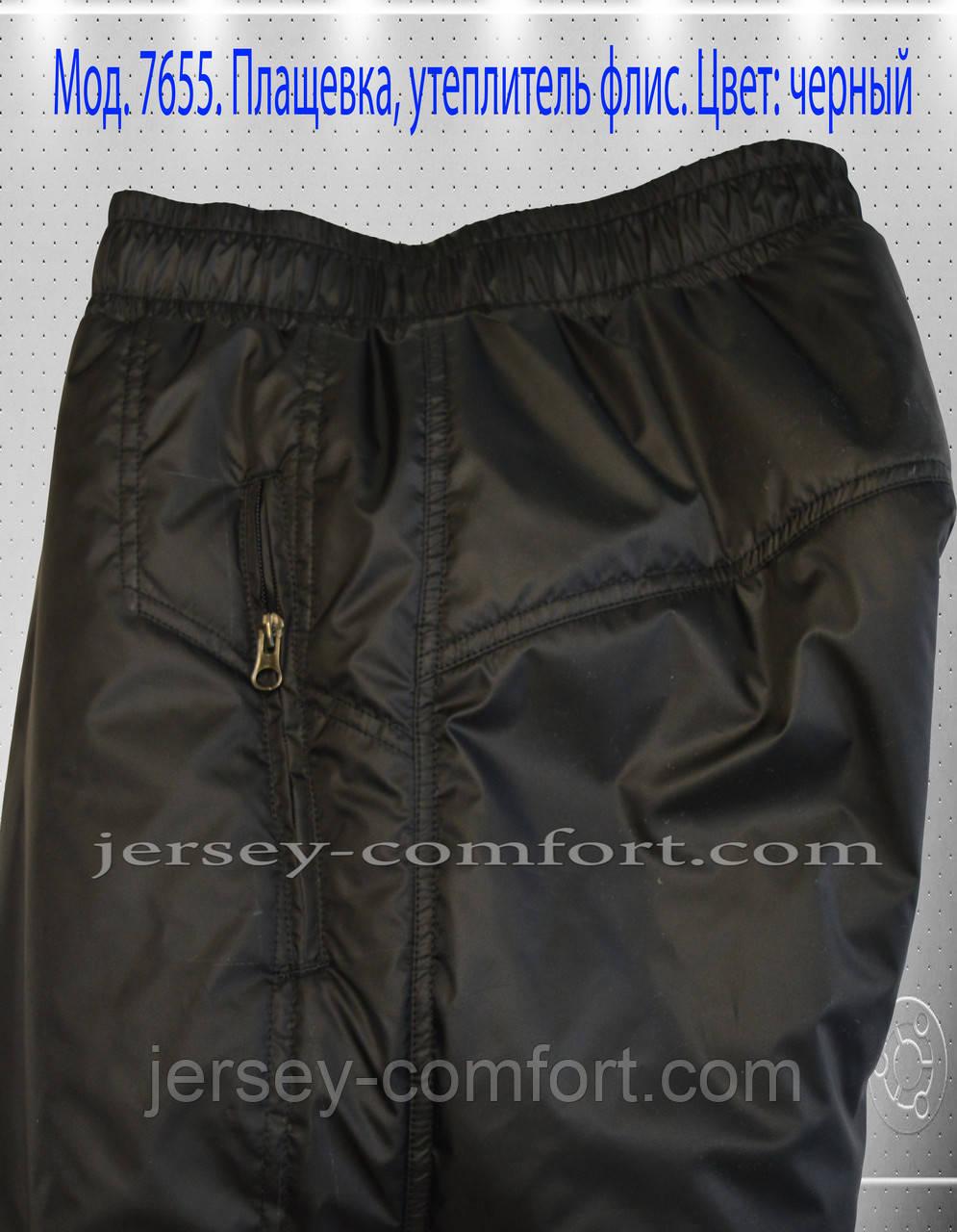 Спортивные брюки зимние  мужские утепленные, плащевка (флис)