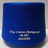 Слонимская пряжа для вязания в бобинах - полушерсть № 001 - ВАСИЛЕК - 0,8кг
