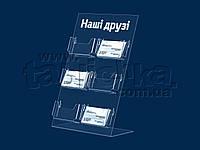 Подставка под 6 визитных карточек, фото 1