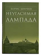Неугасимая лампада. Борис Ширяев, фото 1