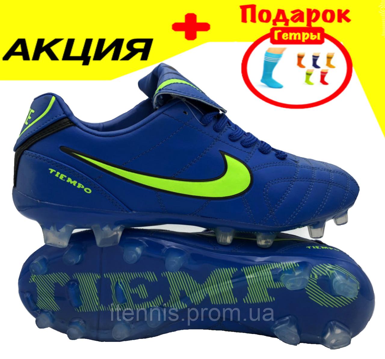 Футбольные бутсы Nike TIEMPO (р.40-44) NEW U-007T-3