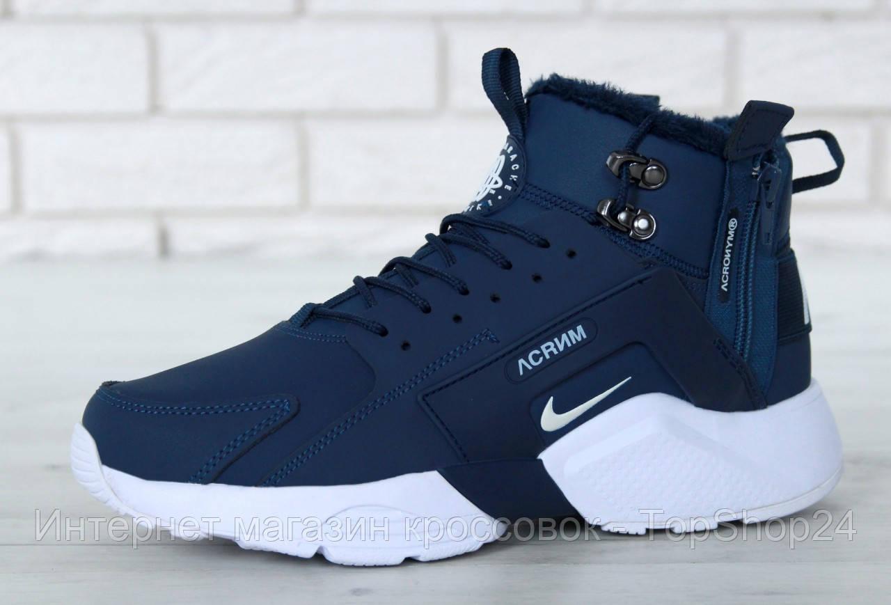 """Зимние кроссовки на меху Nike Huarache Acronym City """"Blue/White"""" (реплика А+++ )"""