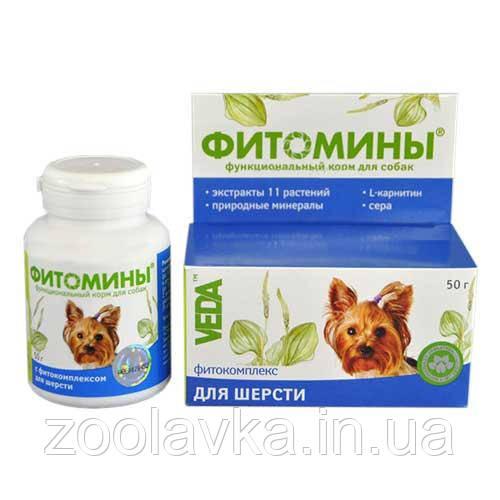 Фитомины для вовни для собак