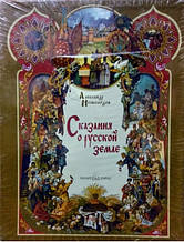 Сказания о Русской земле (подарочное издание)