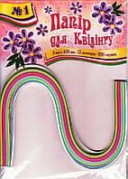 Набор бумаги для квилинга № 1 Разноцветный, 5 мм.