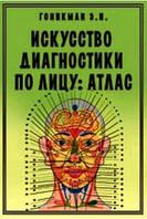 Искусство диагностики по лицу. Атлас.  Эммам Гоникман.