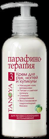 TANOYA. Крем для рук, ногтей и кутикулы - Яблочный сорбент, 200 мл, фото 2