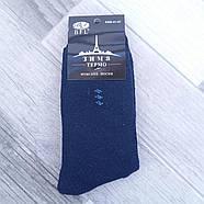Носки мужские термо махровые хлопок BFL, размер 41-47, ассорти, HA18, фото 3