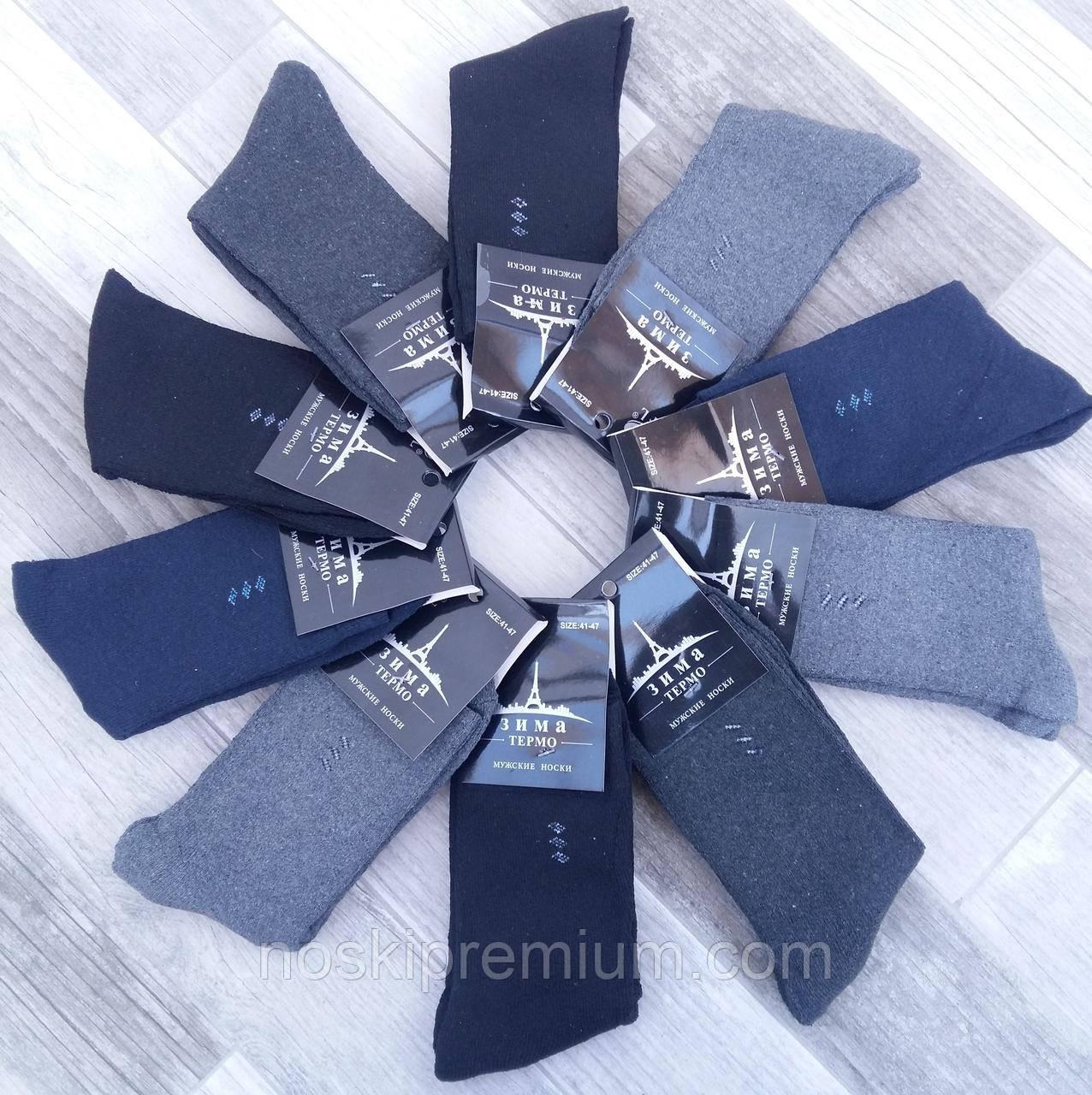 Носки мужские термо махровые хлопок BFL, размер 41-47, ассорти, HA18