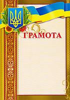 Грамота №25 Калина Флаг