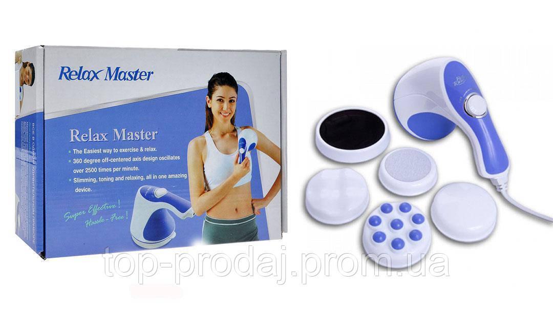Массажер Relax Tone, Ручной электромассажер, Электромассажер для похудения, Массажер для тела