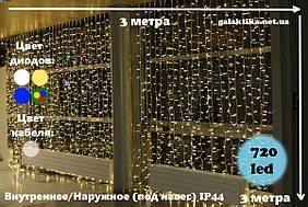 Гирлянда Водопад 3х3 метра 720 led / Световой занавес, Штора, Дождь