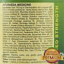 Чандрапрабха Вати (Chandraprabha Vati, SDM), 100 таблеток - Аюрведа премиум качества, 100 табл., фото 3