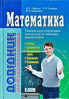 Математика. Довідник для абітурієнтів та школярів. Гайштут О.
