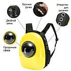Space pets рюкзак для животных (желтый)  Рюкзак для тварин, фото 2
