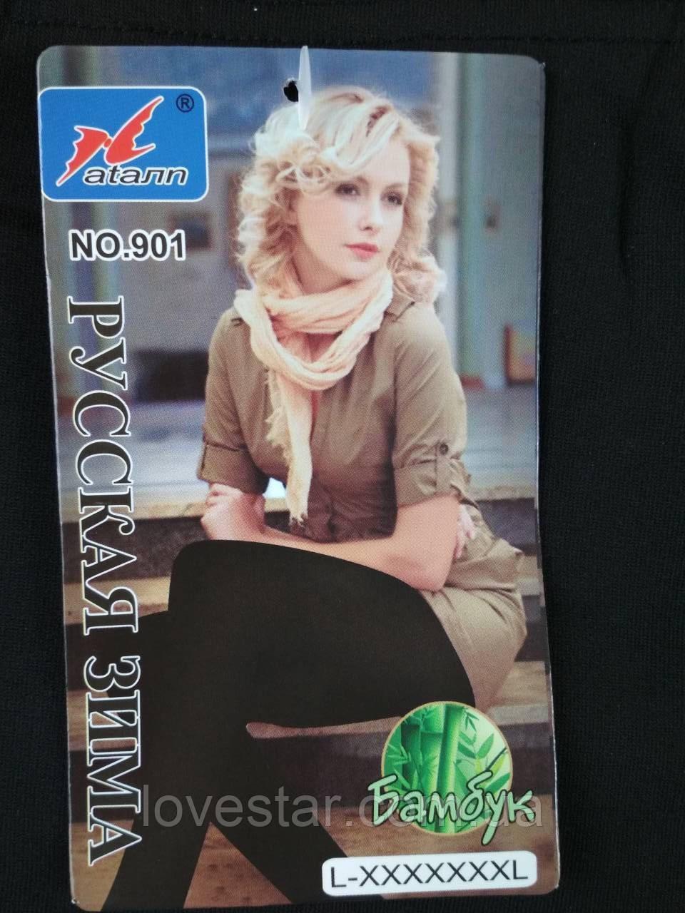 Женские тёплые брюки на меху бамбук Р.р XL-7XL